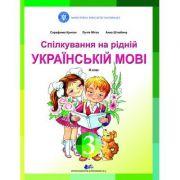 Limba si literatura materna ucraineana. Manual pentru clasa III - Serafyma Crygan, Lucia Mihoc