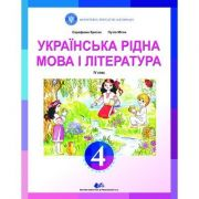 Limba si literatura materna ucraineana. Manual pentru clasa IV - Serafyma Crygan, Lucia Mihoc imagine librariadelfin.ro